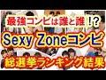 【ジャニーズ】「セクゾきってのキャラ・ハーモニー」Sexy Zoneコンビ総選挙2018結果~メンバー最強シンメランキング!
