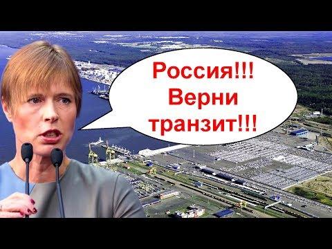 Эстония просит. Нет
