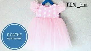 Как сшить платье из фатина |TIM_hm|
