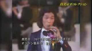 筒美京平コレクション1~10の中の「1」 いしだあゆみ、朝丘雪路、尾崎紀...