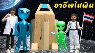 สกายเลอร์ | กล่องกระดาษยานอวกาศสุดเจ๋ง ละครสั้นตอนผมอยากเป็นนักบินอวกาศ | Pretend Plays Astronaut