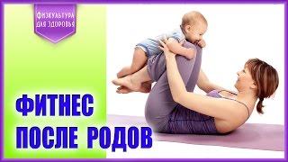 Восстанавливаем фигуру после родов фитнес-упражнениями(, 2016-05-28T07:14:54.000Z)