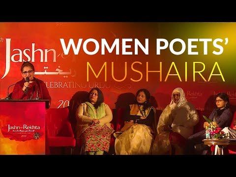 Women Poets' Mushaira | Urdu Shayari By Women Poets