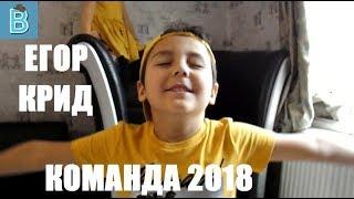 ✌ Премьера клипа Егор Крид ЖИТЬ | SMASH, Полина Гагарина - Команда 2018 Пародия