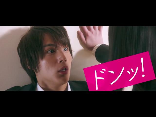 中川大志主演『覚悟はいいかそこの女子。』予告映像