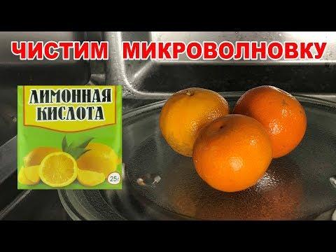 Как почистить микроволновку от жира и убрать запах БЫСТРО. 2 легких способа