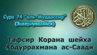 74. Тафсир суры аль-Муддассир (Завернувшийся)