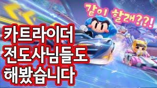 [꿈샘tv] 전도사님들의 카트라이더 도전!!