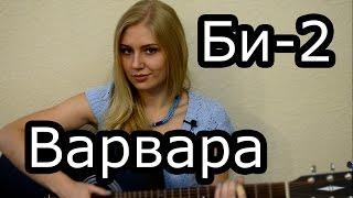 Би-2 - Варвара (cover) Tanya Domareva