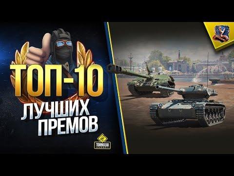 ТОП-10 Лучших Прем Танков WoT [2019] (Юша о World Of Tanks)