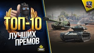 TOP 10 Best Premier Tanks WoT [2019]