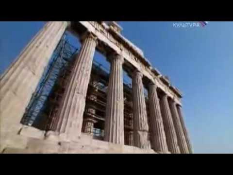 Империи из камня. Акрополь. Афины. Греция.