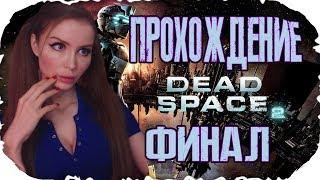 - МЕРТВЫЙ КОСМОС 2 ФИНАЛ  Dead space 2 ПОЛНОЕ ПРОХОЖДЕНИЕ на русском
