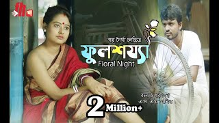 Ful sojja । ফুল শয্যা । Farhad Hossen । Simran Jannat । Bangla New Short Film 2019