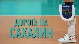 Продолжаем победную серию «Динамо-Казань» громит «Сахалин» в первом матче Плей-офф