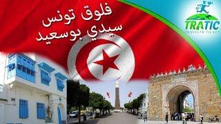 TraTic: Vlog Tunis - Side Bu Said | فلوق تونس - سيدي بوسعيد