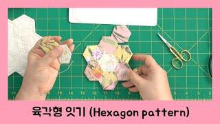 [오영실의 퀼트이야기] #5. 육각형 잇기(hexago…