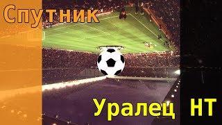 Sputnik - Uralets NT (Up&Up challenge)