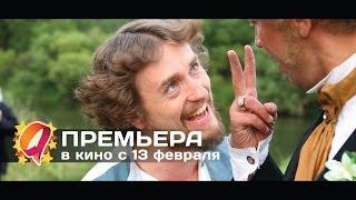Золото (2014) HD трейлер #2 | премьера фильма с Безруковым 13 февраля