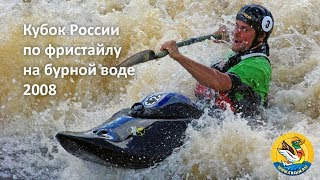 Кубок России по фристайлу на бурной воде-2008