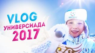 ВЛОГ: Зимняя Универсиада 2017 Алматы. Хоккей. Горные лыжи. Церемония Закрытия