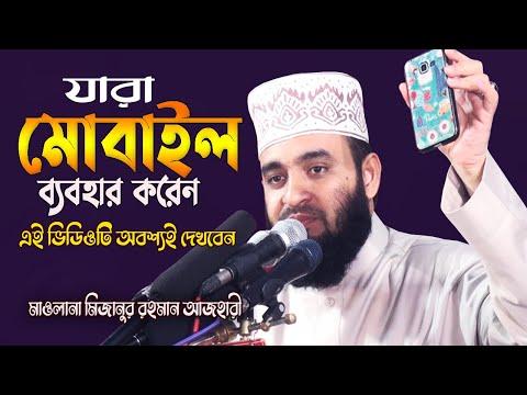 New Waz 2019   মোবাইল ব্যবহারীর জন্য ! মিজানুর রহমান আজহারী   Mizanur Rahman Azhari Waz   Waj   Was