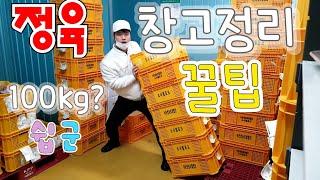 정육점냉장고, 냉동고 정리꿀팁(p박스)