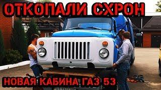 Откопали АБСОЛЮТНО НОВУЮ КАБИНУ ГАЗ-53
