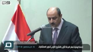 مصر العربية | الخدمة الوطنية تسلم المرحلة الأولى بالمشروع القومى لتطوير المستشفيات