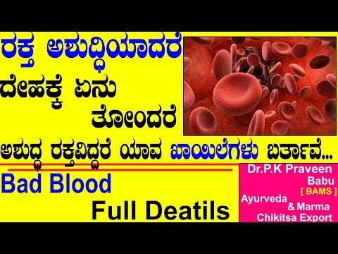 What is Bad Blood About | Ayurveda tips in Kannada | Dr.Praveen Babu | Bad Blood
