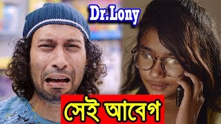 New Bangla Funny Video | সেই আবেগ | Too emotional | New Video 2018 | Dr Lony Bangla Fun