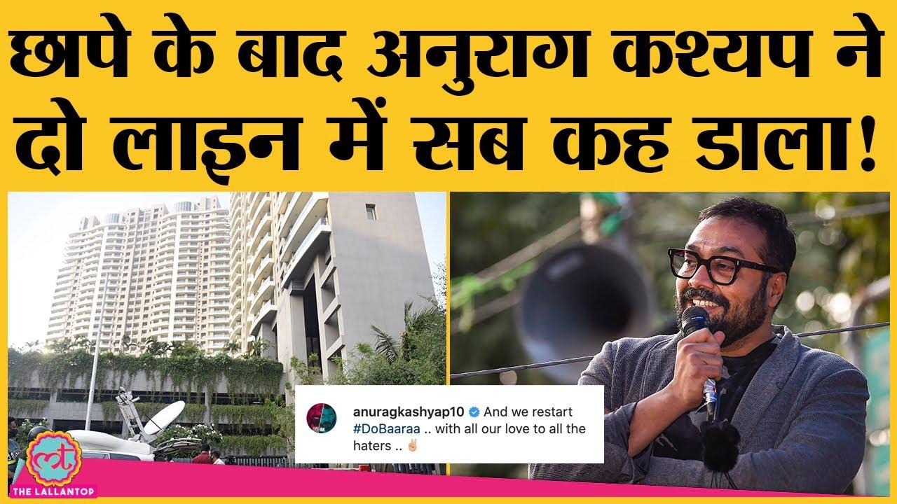 Taapsee Pannu, Anurag Kashyap, Vikas Behl के घर पड़ी थे Income Tax Raid । dobaaraa । Mumbai