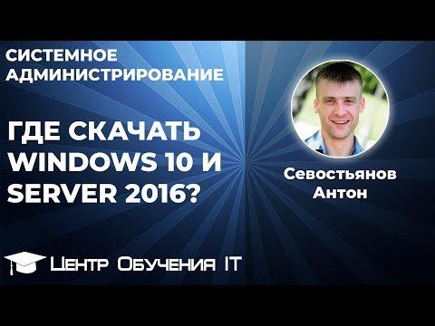 Где скачать бесплатно Windows 10 и Windows Server 2016?