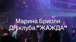 Марина Бриоли - I do not know (Chad Edit)(На ДР клуба Жажда)(Певица Марина Бриоли поздравила с Днём Рождения ночной клуб Жажда (Москва), 2016-03-21T10:12:37.000Z)