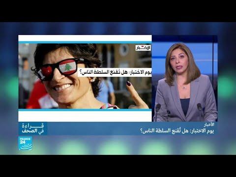 يوم الاختبار في لبنان : هل تُقنع السلطة الناس؟  - نشر قبل 39 دقيقة