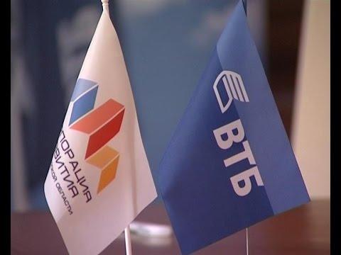 Корпорация развития Калининградской области и банк ВТБ подписали соглашение о сотрудничестве