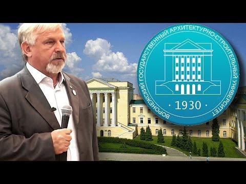 Жданов В. Г. Лекция в Воронеже, ВГАСУ,  29 сентября 2016 г.