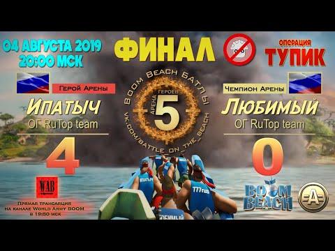 Boom Beach 5 сезон =Арена Героев= ПЛЭЙ-ОФФ ФИНАЛ