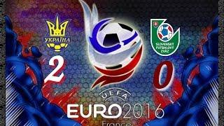 Смотреть повтор Украина - Словения(Повтор смотреть Украина Словения, прямой трансляции футбольного матча отборочного матча против сборных..., 2015-11-11T18:51:16.000Z)