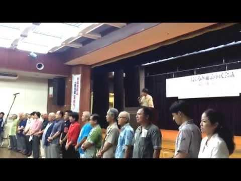 Aug.4,2015.19:00 All- #Okinawa Council.Urasoe Branch Organization Assembly, #Henoko 島ぐるみ浦添市民会議結成総会