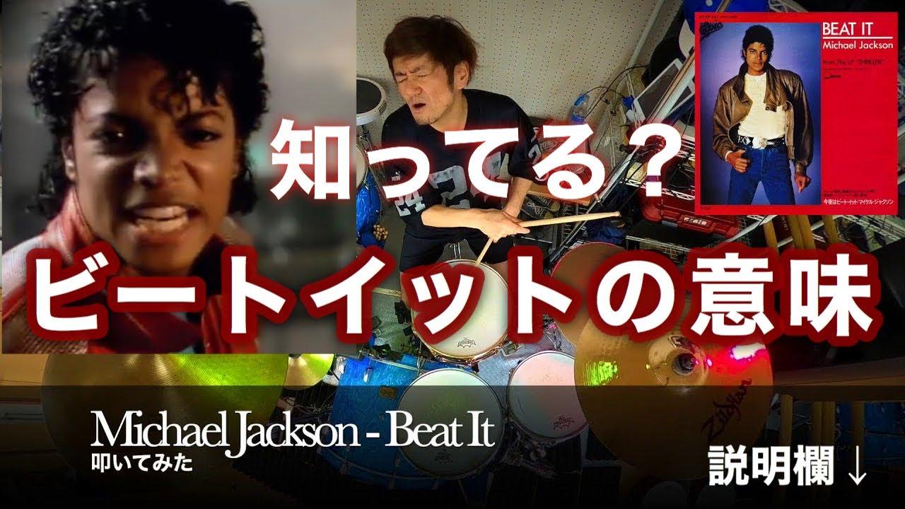 【Michael Jackson - Beat It】MJ × ヴァン・ヘイレンを味わいながらビートを刻む至福のひとときを堪能するおっさんの動画はこちら【叩いてみた】