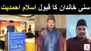 (Convert to Ahmadiyyat) نہایت ایمان افروز واقعہ: سنی خاندان کا قبول اسلام احمدیت اور استقامت