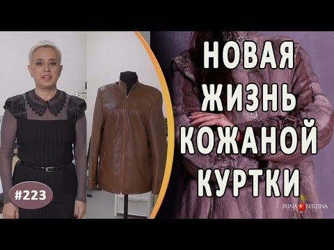 Идеальный Ремонт кожаной куртки |Симферополь| Как дать новую жизнь старой кожаной куртке