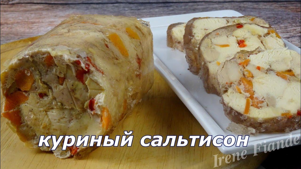 Вкусный рецепт из  курицы!!!! Сальтисон из курицы с овощами. Очень просто!!