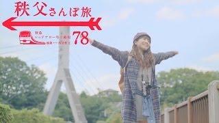2013年10月 西武鉄道「秩父さんぽ旅」秋冬篇 TVCM30秒 吉高由里子 yoshi...