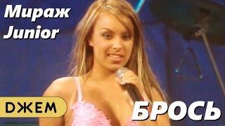 Мираж Junior - Брось