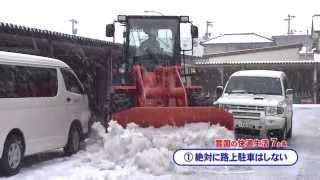 『福井の冬を乗り切ろう』 積雪も多く寒さ厳しい福井の冬。この季節を安...