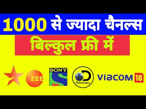 how to watch 1000+ Live tv Channels Free For Lifetime | By Pure Tech