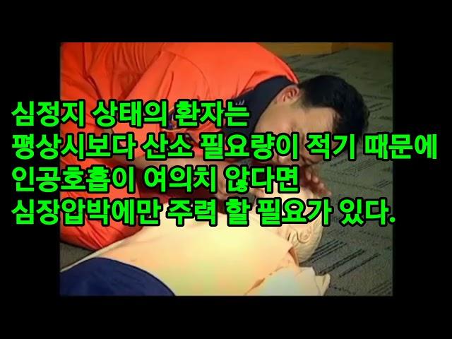 김포교통 근무자밴드 - 심폐소생술