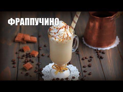 Фраппучино — видео рецепт